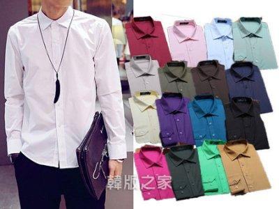 韓版素面襯衫 修身時尚休閒長袖襯衫 17色 A470