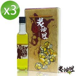 自然樁 黃金苦茶油3瓶(250ml/瓶)