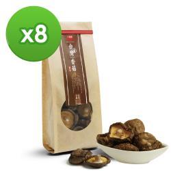 十翼饌 上等台灣新社香菇(100gX8包)