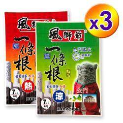 【風獅爺】金門一條根精油貼布(涼感/熱感)-3包(每包7片15X10cm )