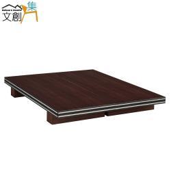 文創集 波亞 現代5尺雙人木床底 二色可選