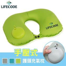 LIFECODE 手壓充氣護頸枕(蜜桃絲)(附收納袋)-3色可選
