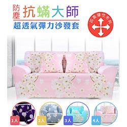 超彈性柔軟防髒沙發套(四人座)