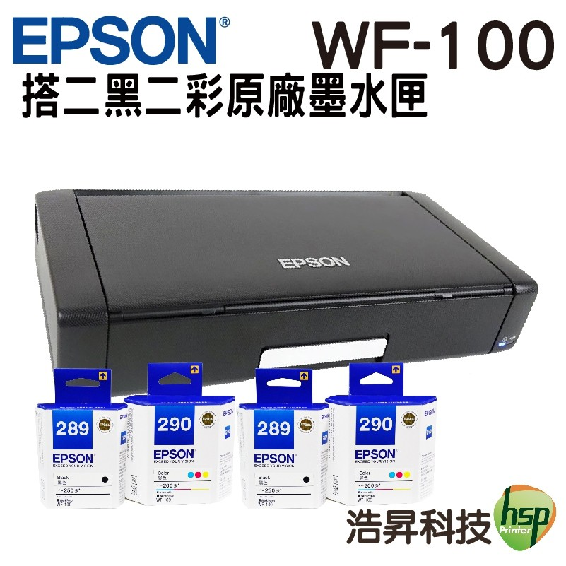 EPSON WF-100 彩色噴墨行動印表機 搭原廠墨匣二黑二彩