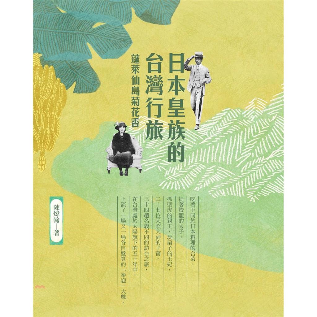《玉山社》日本皇族的臺灣行旅: 蓬萊仙島菊花香[9折]