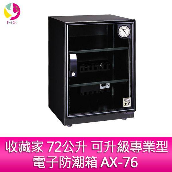 收藏家 72公升 可升級專業型電子防潮箱 AX-76