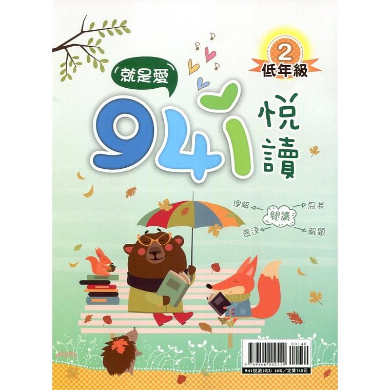 《開朗雜誌》94 i悅讀:低年級02[79折]