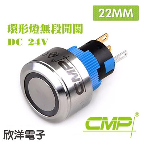 22mm不鏽鋼金屬圓邊框平面a形燈無段開關DC24V / SH2201A-24V 藍、綠、紅、白、橙 五色光自由選購