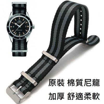 錶帶屋 『精選加厚』OMEGA 007 NATO 寬扁鋼環長條加厚棉質尼龍錶帶帆布錶帶帆布帶 20mm 22mm