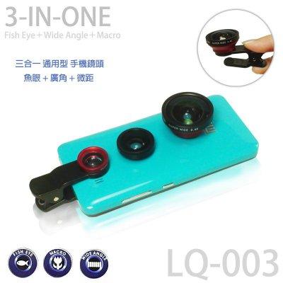 【買一送一 贈品顏色隨機】Lieqi LQ-003 通用型 手機鏡頭 超廣角+魚眼+微距 廣角鏡頭 鏡頭夾 外接鏡頭