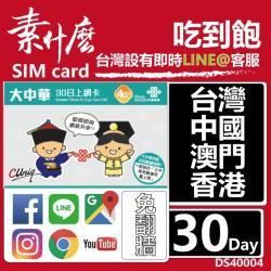 (素什麼) 大中華兩岸四地共用 香港網卡澳門網卡 中國網卡 台灣網卡 30天吃到飽