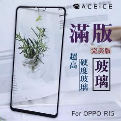 ACEICE   OPPO R15 Pro (CPH1831 ) / R15(CPH1835) 6.28吋 滿版玻璃保護貼