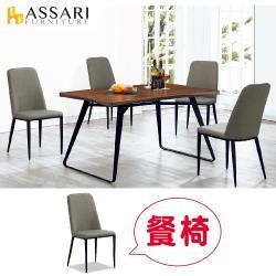 ASSARI-麥爾斯皮餐椅(寬44x深40x高92cm)
