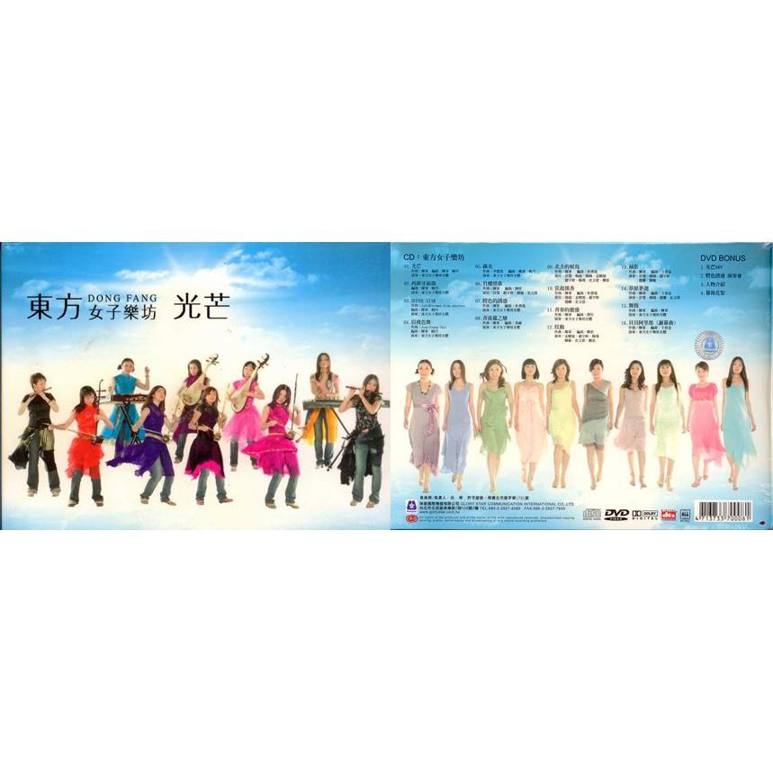 東方女子樂坊 光芒 CD+DVD(福盛購物中心)