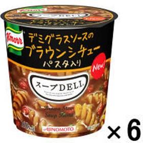 味の素 インスタント クノール スープDELI デミグラスソースのブラウンシチュー 6個