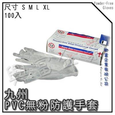 【興富】【VA050010】PVC無粉檢驗手套-S(九州)【超取9盒】食品加工 實驗室 調理食品 電子裝備 精密工業