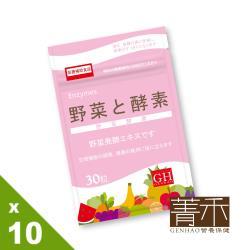 【菁禾GENHAO】野菜酵素 10袋(30粒/袋)