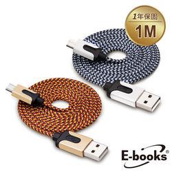 E-books X7 Micro USB 高強度編織充電傳輸線1m(1入)