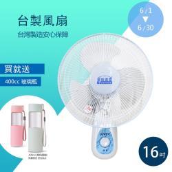 華信 16吋台灣製造單拉壁掛風扇 HF-1602