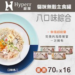 Hyperr超躍 貓咪無穀主食罐-70g-8口味通通來兩份