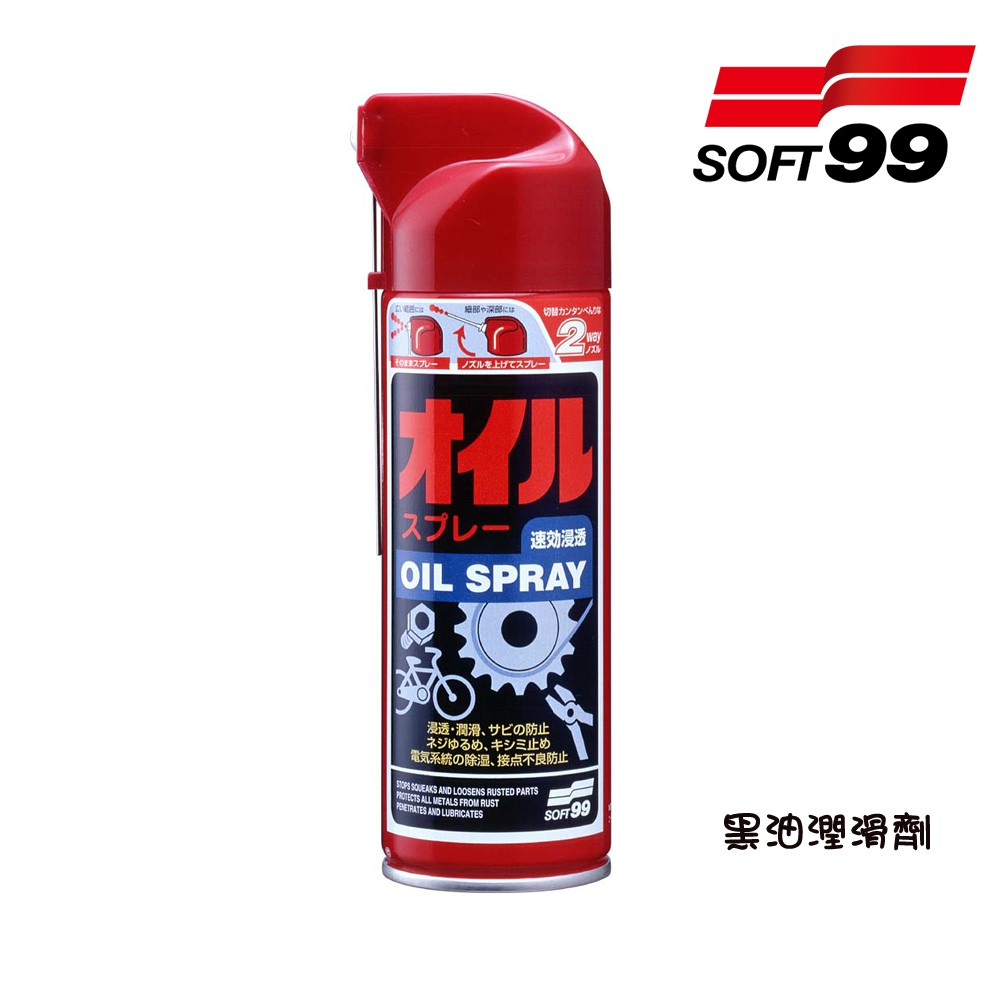 日本SOFT 99 黑油潤滑劑 台吉化工