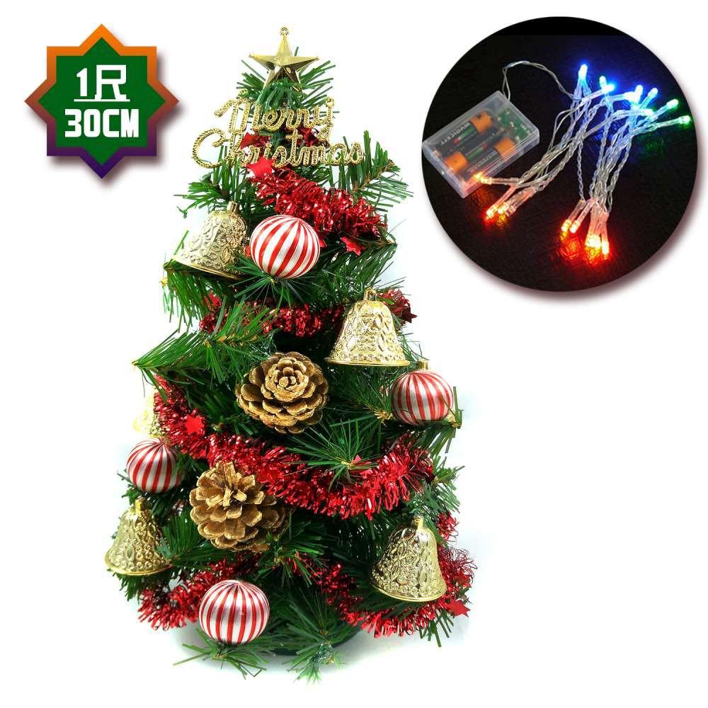 心可樂活 台灣製迷你1呎/1尺(30cm)裝飾綠色聖誕樹(金鐘糖果球系)+LED20燈彩光電池燈(免組裝/本島免運費)
