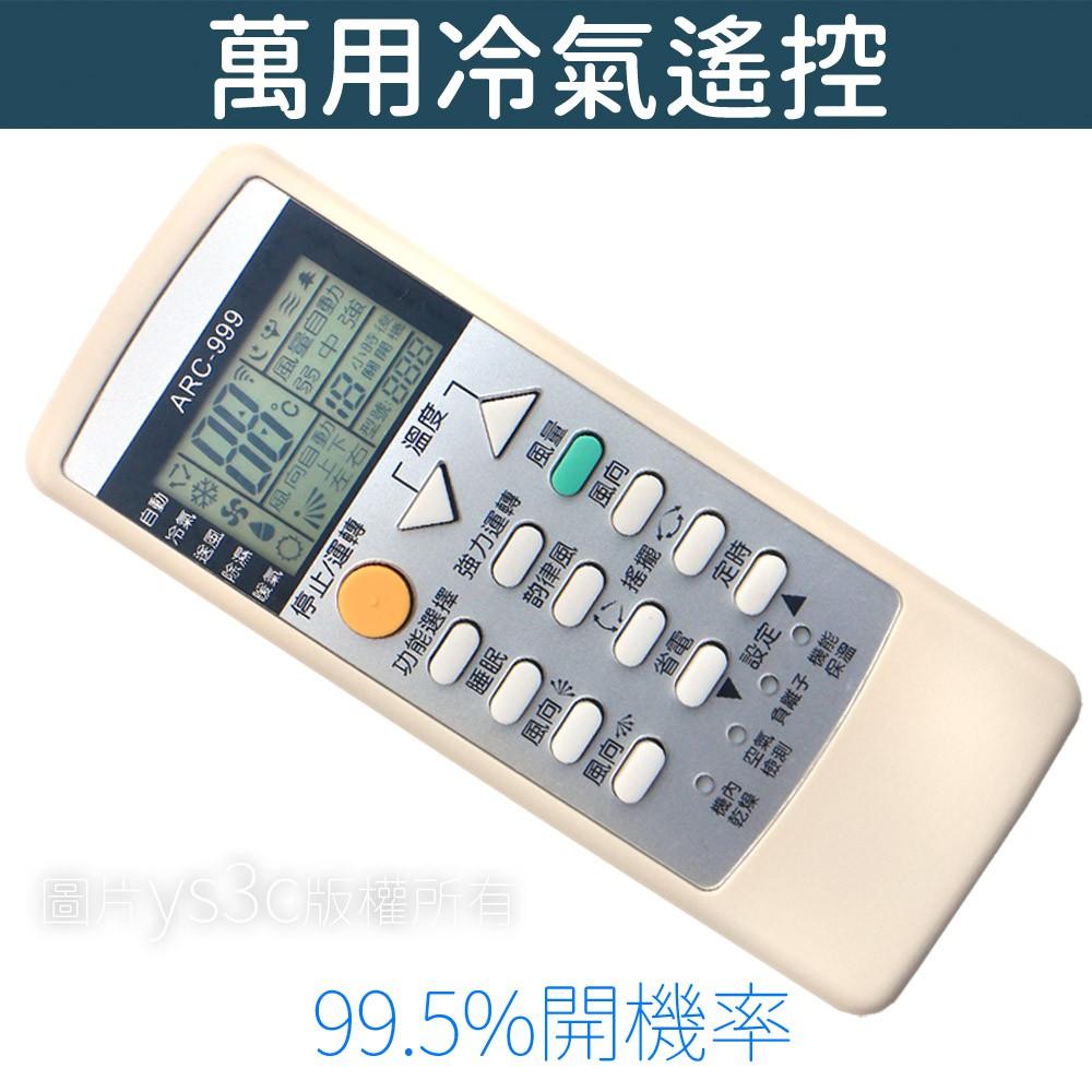 萬用冷氣遙控器 999合1 開機率99.5%-開機率最高遙控 變頻冷暖分離式窗型