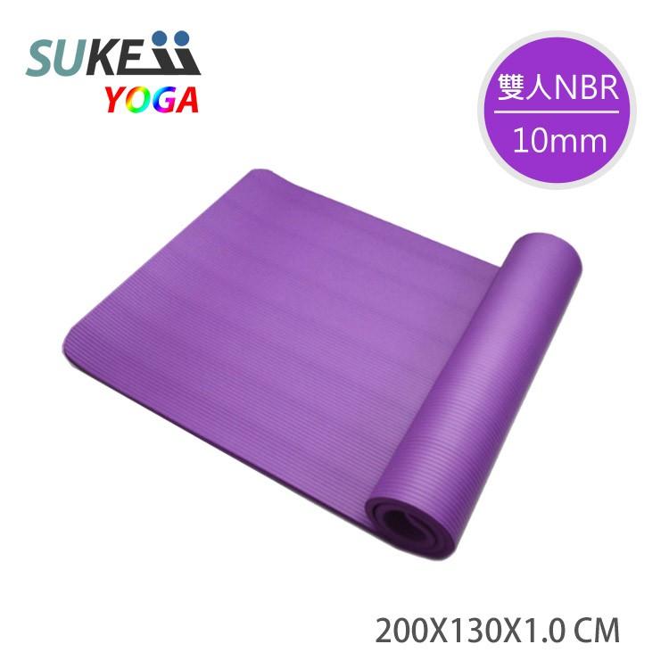 雙人加大版NBR瑜珈墊(10mm)-紫色 附網袋 免運