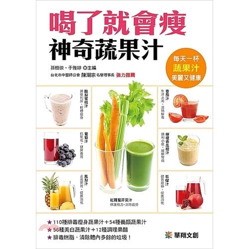 [79折]《華翔文化》喝了就會瘦神奇蔬果汁/孫樹俠、于雅婷