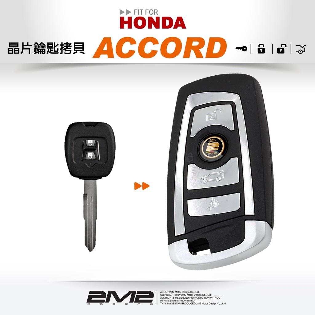 【2M2 晶片鑰匙】HONDA ACCORD K9 2000.CC 本田 雅哥汽車 遙控器摺疊鑰匙 遺失拷貝