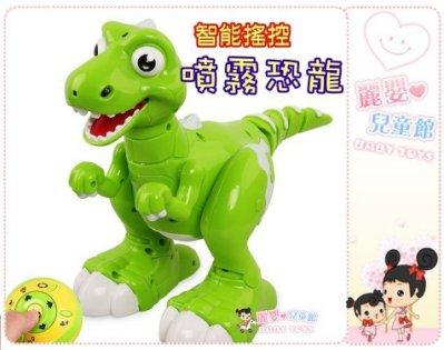 麗嬰兒童玩具館~Q版叢林霸王-智能搖控噴霧恐龍-感應機器人-好伙伴暴龍