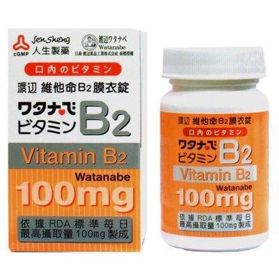 健康專業醫美小舖 人生製藥 渡邊 維他命B2膜衣錠 60錠
