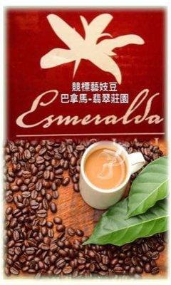 【Mijo咖啡烘焙坊】2020最新世界冠軍競標藝妓咖啡豆(巴拿馬-翡翠莊園)~高海拔紅標~半磅227g~ 免運費