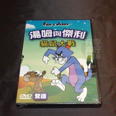 全新卡通格林童話《湯姆與傑利 貓鼠大戰 》DVD 迪士尼童話 雙語發音