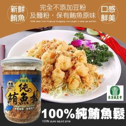 東港農會  100% 純鮪魚鬆-150g-罐 (2罐一組)