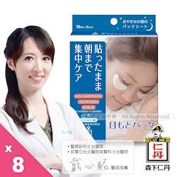 [森下仁丹] 整晚貼眼膜(5對/盒)X8盒