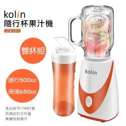 【Kolin歌林】隨行杯雙杯組果汁機 KJE-HC10