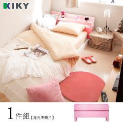 【KIKY】佐佐木粉紅色內嵌燈光雙人5尺床頭片