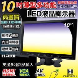 【CHICHIAU】10吋LED液晶螢幕顯示器(AV、VGA、HDMI)