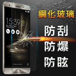 【YANG YI】揚邑 ASUS ZenFone 3 (ZE520KL) 5.2吋 防爆防刮防眩弧邊 9H鋼化玻璃保護貼膜
