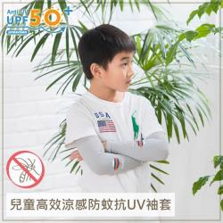 【BabyTiger虎兒寶】兒童高效涼感防蚊抗UV袖套-飛碟