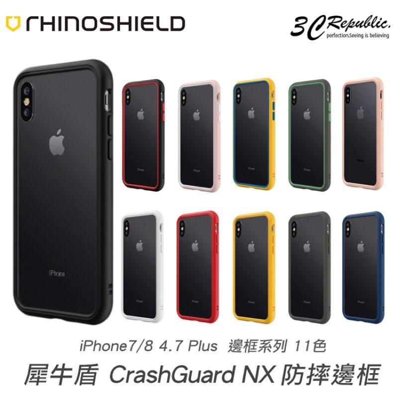 犀牛盾 iPhone SE2 7 8 Plus CrashGuard NX 邊框 防摔殼 手機殼 保護殼 贈 背貼