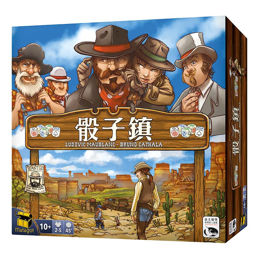 骰子鎮 Dice Town 2017年版 桌遊 桌上遊戲【送牌套】【卡牌屋】