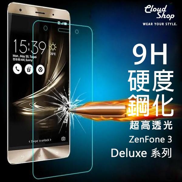 ASUS 非滿版鋼化玻璃保護貼 ZenFone3 Deluxe ZS550KL ZS570KL 玻璃貼 鋼化膜