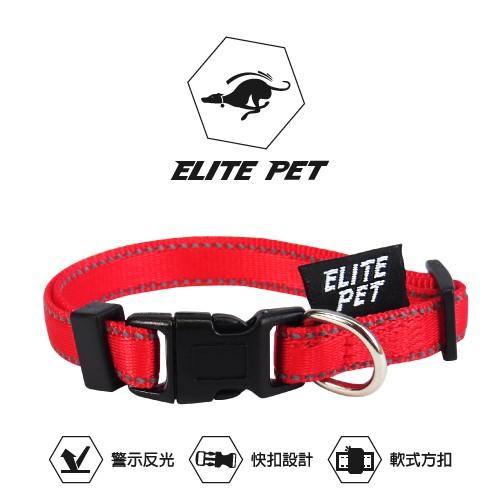 ELITE PET 經典反光 快扣頸圈(熱血紅) SS~L 2~40公斤