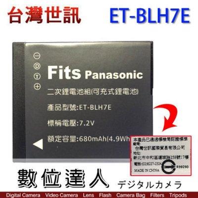 【數位達人】台灣世訊 副廠電池 BLH7 同 BLH7E / GM1 GF7 LX10 GF9