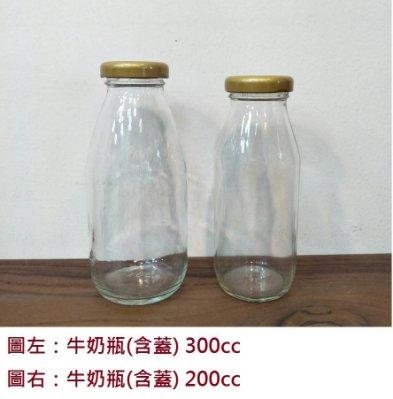 ~菓7漫5咖啡~ 牛奶瓶(含金蓋)  300cc 玻璃瓶 儲藏瓶 上禾瓶  玻璃瓶 T-C300-A1