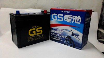 【黑皮油品】GS 統力  汽車電池 (GTH60LS/L/R/RS-MFZ 免保養)=46B24LS 55B24LS