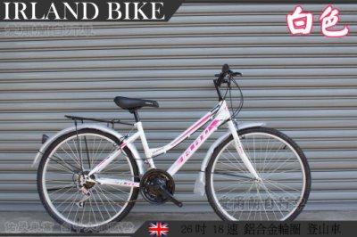 【愛爾蘭自行車】全新 26吋 18段變速 登山車 擋泥板 鋁合金輪圈 仲介外勞 IRLAND