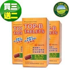 IVITAL艾維特®|TOP-B永恩錠美國進口高單位維他命B群加強錠(60錠)「買3瓶送2盒B群隨身盒組」